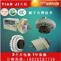 對軸型磁粉離合器廠家_對軸型磁粉離合器價格
