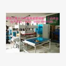 高周波热合机,PVC高频焊接机,护眼罩热合机,水上用品充气玩具焊接机供应商