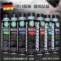 汽車養護用品  CarbonKing碳王汽車養護品廠家