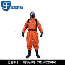 思福直供有毒氣體防護服