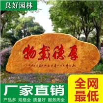 刻字景观石厂家直销、?#20449;?#40644;蜡石批发基地、出售天然园林石