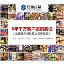 杭州重型倉儲貨架廠家,首選勝通貨架,精湛品質,價格優