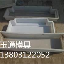 浙江省玉通模具塑料路沿石模具銷售放心選購