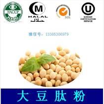 供应大豆肽,大豆低聚肽粉,生产厂家,厂家直接走货