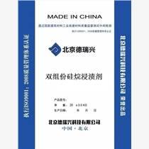 防水劑-雙組份硅烷浸漬劑