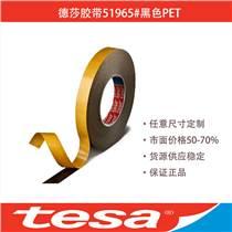 德莎膠帶tesa51965黑色PET雙面膠