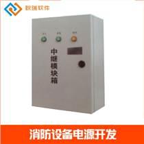 消防电源监控系统开发-秋瑞软件