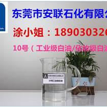東莞茂石化10號工業級白油價格供應性價比最高
