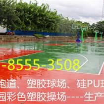 長壽區塑膠籃球場改造歡迎咨詢