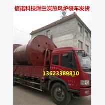 衡水信諾科技蘭炭環保熱風爐銷售安全可靠