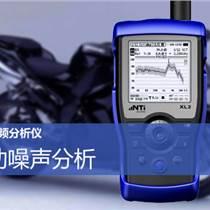 XL2 電機馬達振動噪聲檢測測試儀