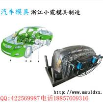 中國做注射模具 汽車內飾件塑料模具工廠 汽車件主機廠模具價位
