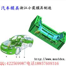 專做賓利車汽車塑料模具制造