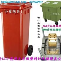 台州注射模公司 35升垃圾桶塑胶模具 32升垃圾桶塑胶模具工厂