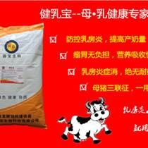 奶牛饲料添加剂健乳宝