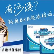 廣州BKB清水性洗衣片供應批發代理BKB超濃縮洗衣片