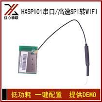 超低功耗嵌入式spi转无线wifi模块生产商