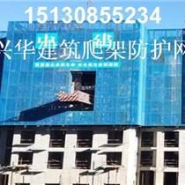 建筑施工安全防護網_建筑爬架網片【興華】