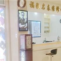 深圳市福強名表維修中心