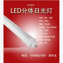 供應鄭州LED日光燈18W廠家直銷
