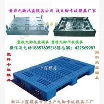 塑料模1米4塑胶栈板模具 大型注塑双面托盘模具专做注塑成型模