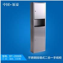 鈑泰高端不銹鋼組合柜抽紙盒·垃圾桶掛墻式洗手間用不銹鋼二合一組合柜