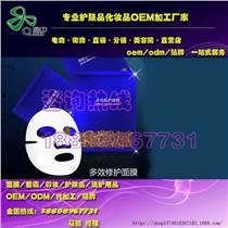 廣州護膚品廠家代工多效修護面膜oem代加工貼牌