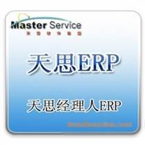 供應中山天思ERP進銷存系統軟件