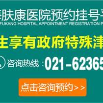 上海膚康醫院華山專家