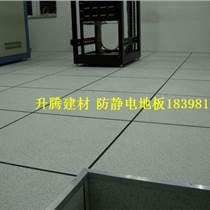 營山防靜電地板蓬安防靜電地板儀隴防靜電地板