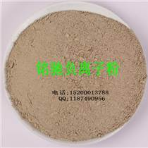 電氣石負離子粉供應 硅藻泥負離子粉廠家直銷