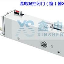 廣州鑫申溫電雙控閉門器銷售廠家直銷