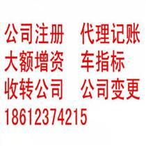 轉讓北京區域保險代理