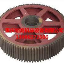 重慶機械剪板機配件大齒輪、連桿