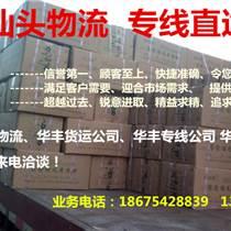 汕頭到北京物流貨運包車 汕頭到北京北京公司