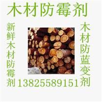 木材防霉劑 木材防藍變劑 木材防蟲劑