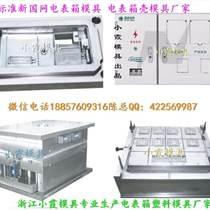 塑膠模具廠 國網標準三相電表箱注塑模具廠地址
