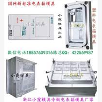 注射模供应商 国网新标准单相8位电表箱注塑模具厂地址