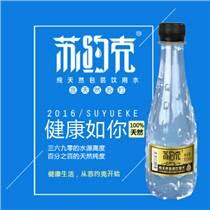 廣州蘇約克弱堿性飲用礦泉水蘇約克蘇打水廠家直銷