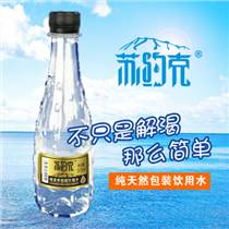廣州蘇約克310ml12瓶/箱弱堿性飲用礦泉水蘇約克廠家招商