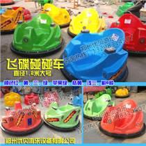 河東區優貝兒童游樂碰碰車批發低價促銷 游樂場碰碰車必備 電瓶飛碟價格
