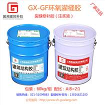 固湘GX-GF環氧灌縫膠