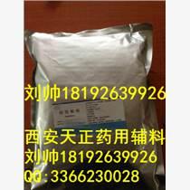 西安其他藥用輔料維生素E油銷售原裝現貨