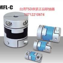 FL-16C/20C/25C/32C/40C/50C系列 臺灣TSD正品聯軸器
