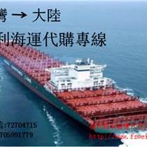 臺灣食品化妝品奶粉機械配件化工原料海運到大陸專線服務