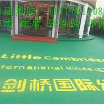 揚州幼兒園塑膠地坪供應哪家好