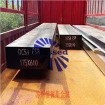 DC53模具钢 抚顺特钢DC53钢材