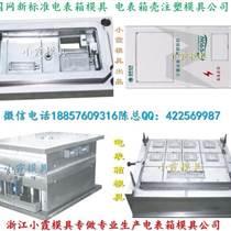 黃巖塑膠模具廠 南網電表箱模具 國網表箱模具公司