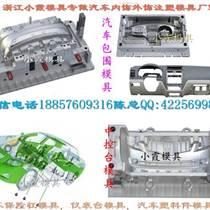 哪里專做塑膠模具 雙環SCEO車注射汽車儀表臺模具 注射汽車面罩模具加工廠家地址