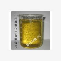 廣州厚載化工長期供應環保型增塑劑氯化石蠟42